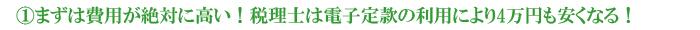 �@まずは費用が絶対に高い!税理士は電子定款の利用により4万円も安くなる!